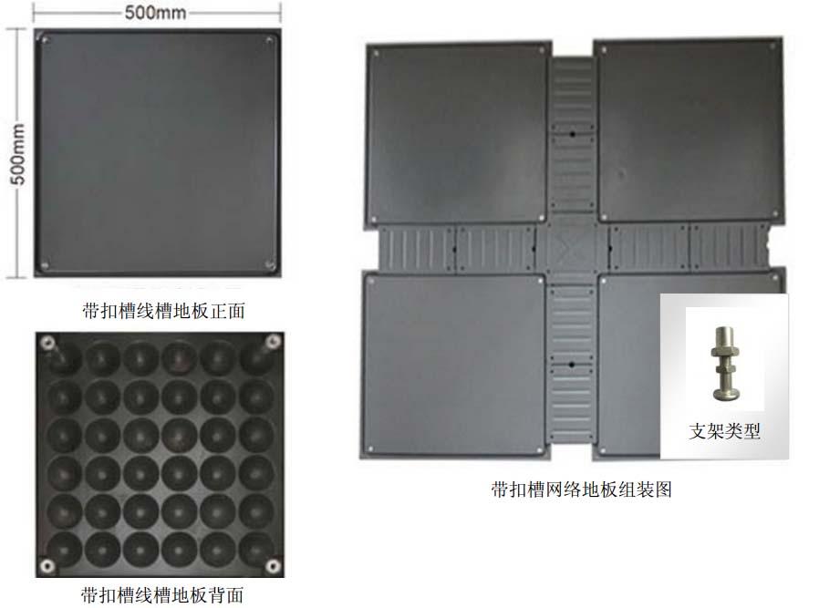 网络地板-有扣槽